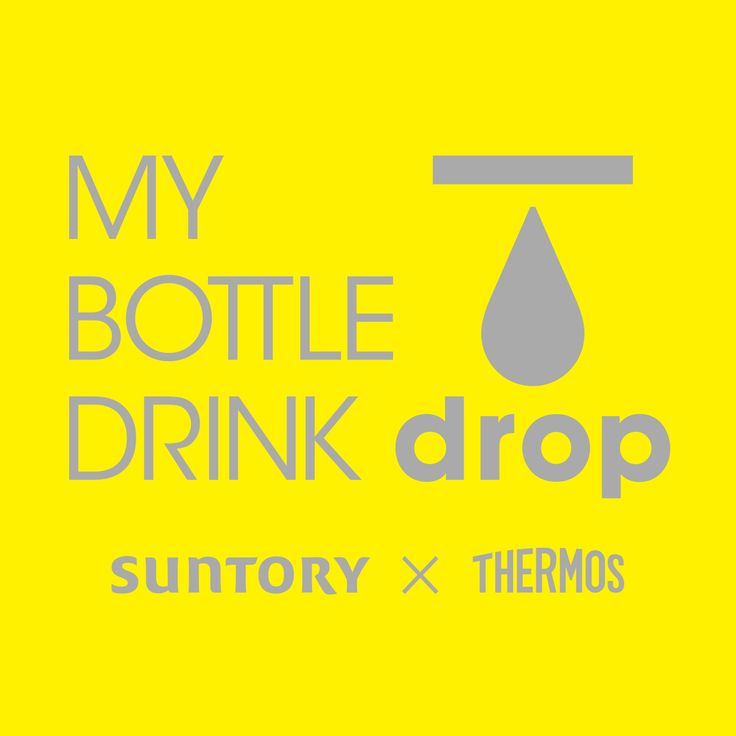 MY BOTTLE DRINK drop|サントリー×サーモス
