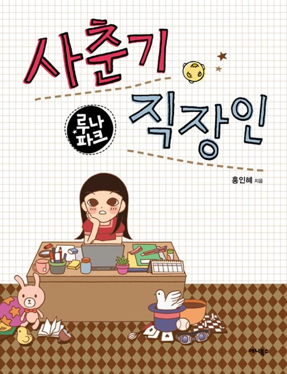 루나파크 : 사춘기 직장인. 홍인혜