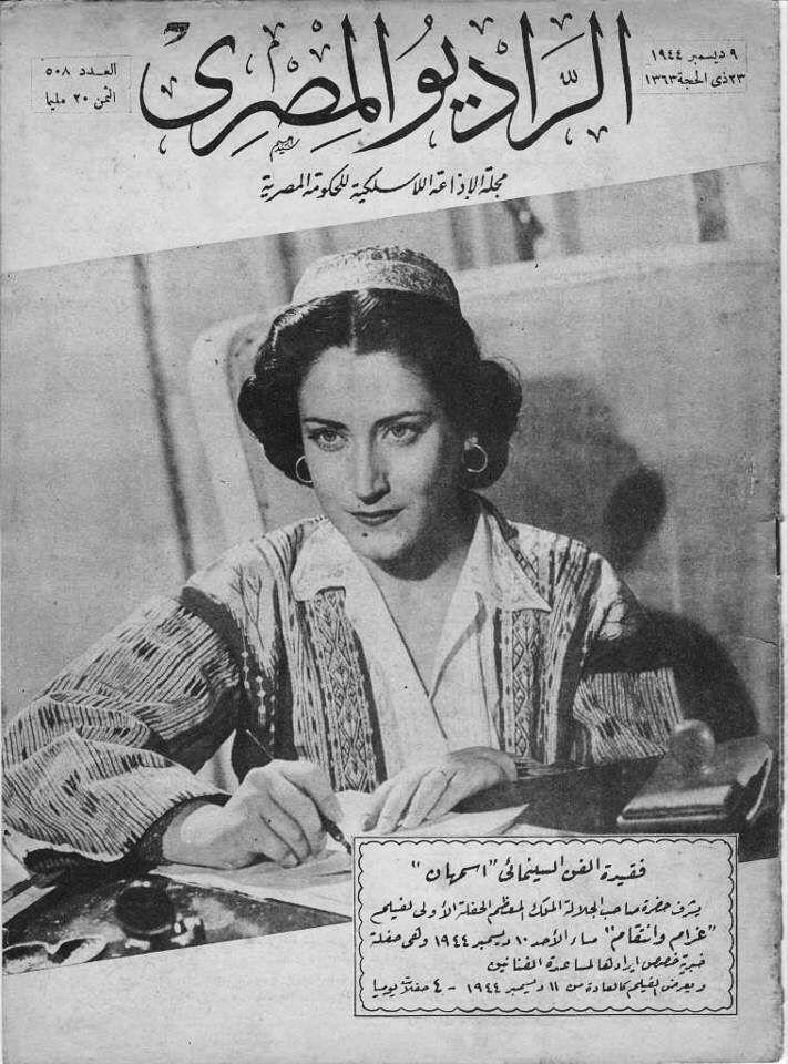 Pin by Hanadi Mohammed on Arabic Egypt history, Old