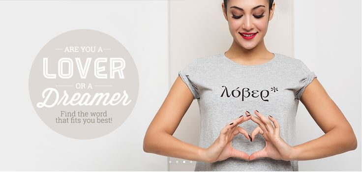 are you a lover {λόβερ*} or a dreamer {ντρίμερ}. find them online at www.disu.gr