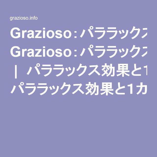 Grazioso:パララックス機能&レスポンシブ対応ワードプレステーマ | パララックス効果と1カラム・フラットデザインの機能美!