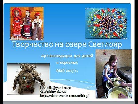 Творчество&арт-терапия на озере Светлояр