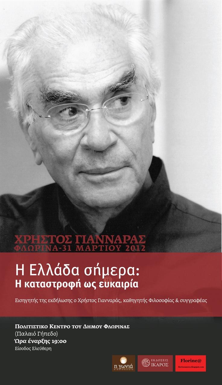 Ο Χρήστος Γιανναράς στη Φλώρινα, 21/3/2012