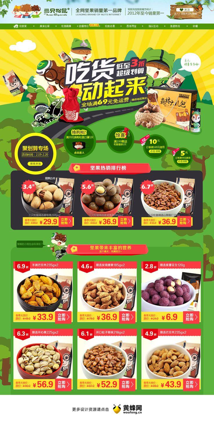 三只松鼠旗舰店吃货动起来活动店铺首页设计,来源自黄蜂网http://woofeng.cn/