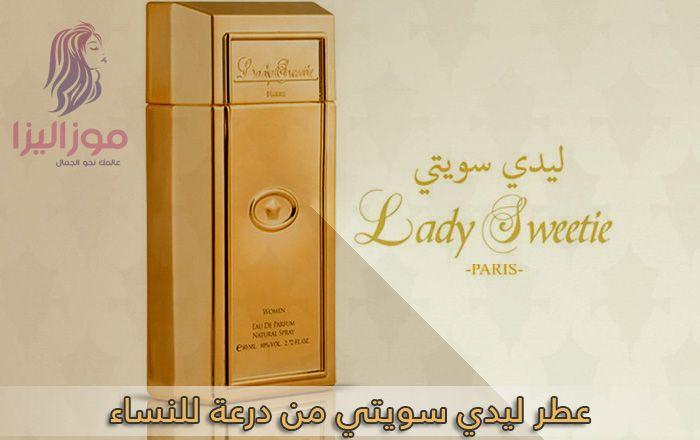 عطر ليدي سويت من درعة اجمل عطر رومانسي للنساء Convenience Store Products Lady Paris