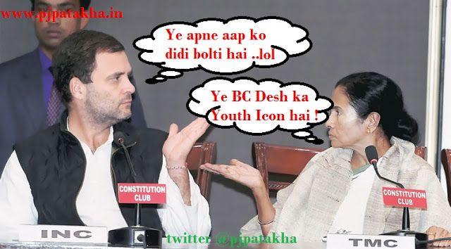 Rahul gandhi mamta banerjee funny meme =>http://www.pjpatakha.in/2016/12/rahul-gandhi-mamta-didi-funny-meme.html