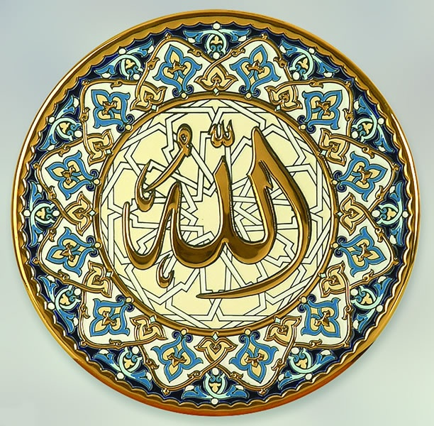 madeinandalusia.es Decorative Plate 40 cms. Arabic Collection. Allah. God. Handmade in Sevilla. Isbiliya (Al-Ándalus). Enamels and 24K gold
