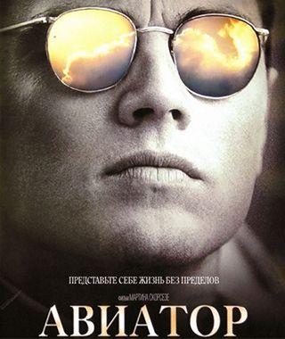 Авиатор / The Aviator (2004 - 2005) http://www.yourussian.ru/180670/авиатор-the-aviator-2004-2005/   Получив от отца небольшую фабрику, Говард Хьюз превратил ее в гигантское, фантастически прибыльное предприятие. Став владельцем огромной кинокомпании, он снял самый дорогой для своего времени фильм и покорил сердца прелестнейших голливудских актрис.Ему принадлежали самые престижные казино Лас-Вегаса и он установил рекорд скоростных полетов, приобрел вторую по величине коммерческую…