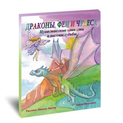 В картах можно найти отражающие системы отношений, в которых драконы и феи учат детей разным навыкам и предлагают им выбор внутренних ценностей.