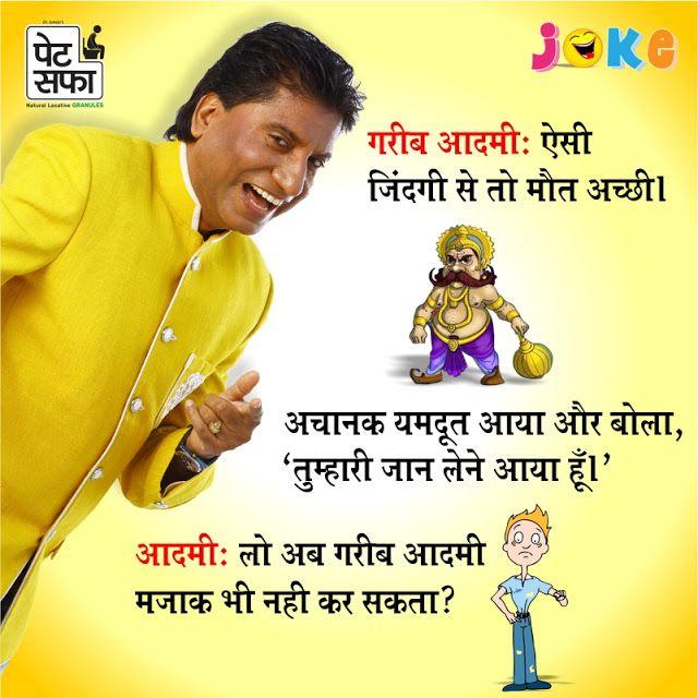 Jokes & Thoughts: Raju Srivastav Comedy Circus Pet Saffa Joke