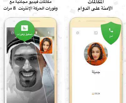 تحميل برنامج ICQ 2017 اي سي كيو لمحادثات الفيديو مجاناً بالعربي