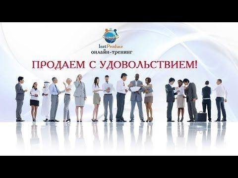 Продажи   это простО!  В бизнесе необходимый навык - продажи! Продажи продукции или бизнеса. А Вы умеете продавать? Главное - не втюхать товар, а помочь клиенту решить его проблему!
