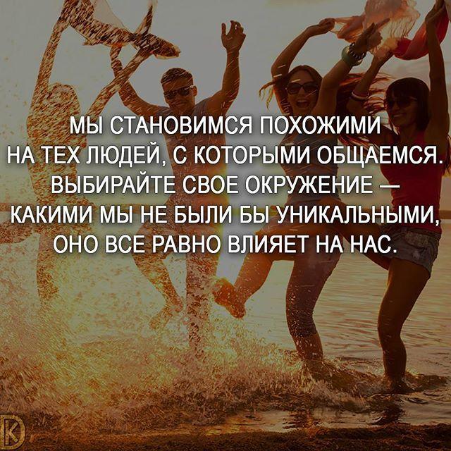 #мотивация #цитаты #мысли #жизнь #радость #саморазвитие #мудрость #философия #твоеокружение #умные_мысли #умныеслова #мотивациянакаждыйдень #цитатывеликих #прожизнь #deng1vkarmane