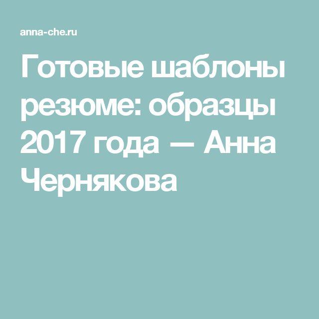 Готовые шаблоны резюме: образцы 2017 года — Анна Чернякова