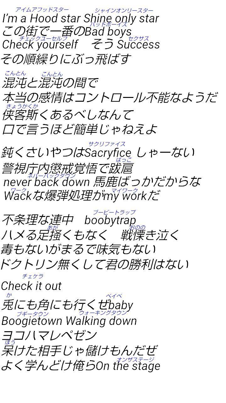 歌詞 ヒプノシス マイク 2DIE4 歌詞『毒島メイソン理鶯(神尾晋一郎)』