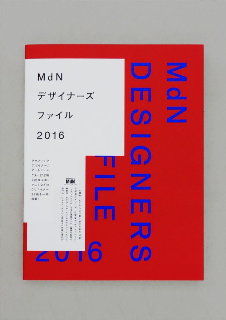 MdN DESIGNERS FILE / Naonori Yago / 矢後直規