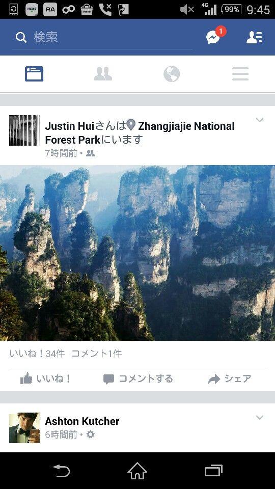 中国国立公園