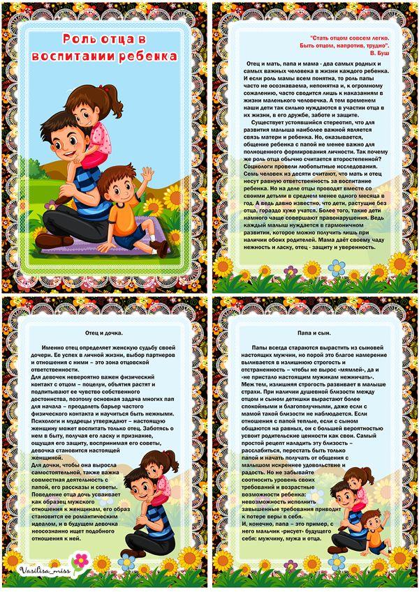 Консультация для родителей - Роль отца в воспитании ребенка
