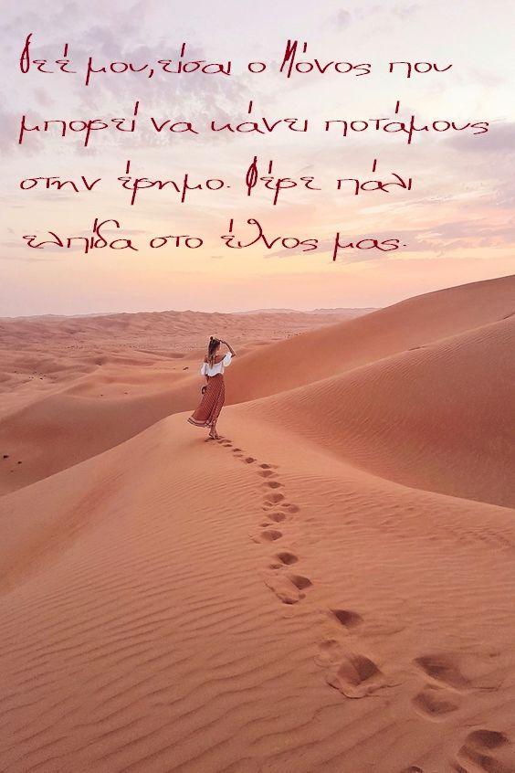 #Έρημος #ελπίδα
