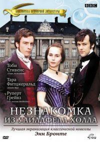 Английский сериал Незнакомка из Уайлдфелл-Холла онлайн бесплатно в хорошем качестве на русском. Смотреть Незнакомка из Уайлдфелл-Холла!