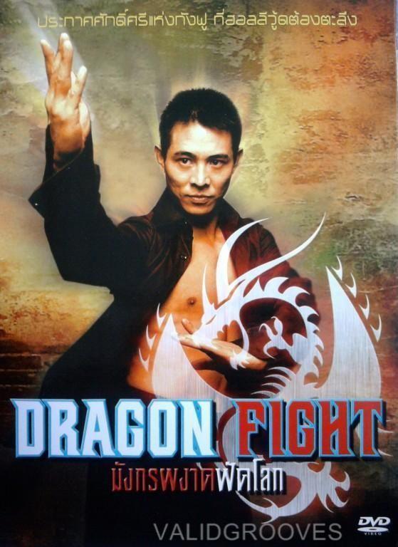 DRAGON FIGHT [DVD R0] Jet Li, Stephen Chow, Martial Arts Kung-fu