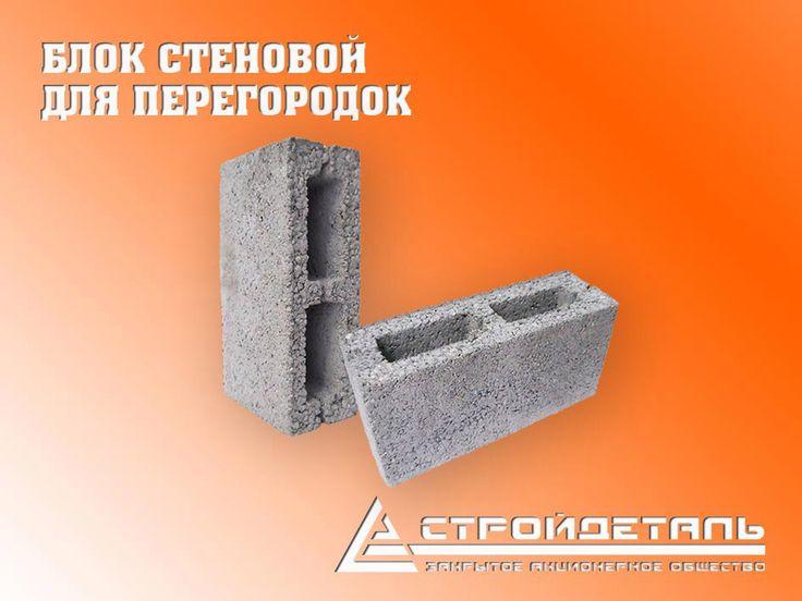 Блоки бетонные, стеновые в ассортименте  Пятигорск  Компания ЗАО «СТРОЙДЕТАЛЬ» производит и реализует блоки бетонные для возведения ограждающих конструкций (стен):  - Блок стеновой, бетонный КСР-ПР-ПС-39-50-F50-1600 усиленный.  Материал бетон (ПЩС), размеры изделия 390*190*188, марка бетона по прочности М50, морозостойкость F50, вес изделия 23 кг, количество в упаковке 58 шт. - Блок стеновой, бетонный КСРО-ПР-ПС-39-30-F50-1200 облегченный.  Материал бетон (ПЩС), размеры изделия 390*190*188…