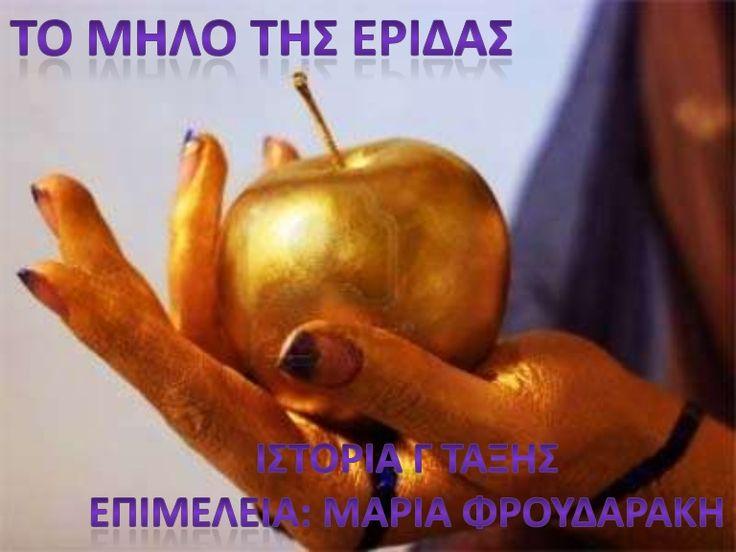 Ο γάμοσ ζγινε ςτο Πήλιο και ήταν καλεςμζνοι όλοι οι θεοί και οι θεζσ, εκτόσ από μία…