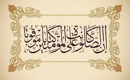 A Salam 'Aleykoum Wa Rahmatoulahi Wa Barakatuh Le fait que toute la communauté musulmane ne fasse pas la prière d'al-Fajr à l'heure exacte nous désole. Nous avons pris la décision avec certains frères...