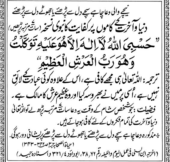 Dua to Get Help of Allah in Everything ~ Bhai Hanfi Wazaif and Taweez
