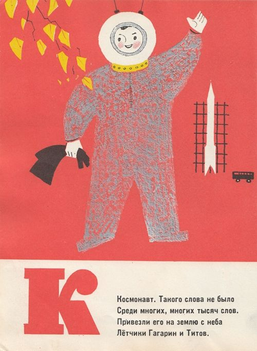 Буква забуквой | vintage russian children book illustrations