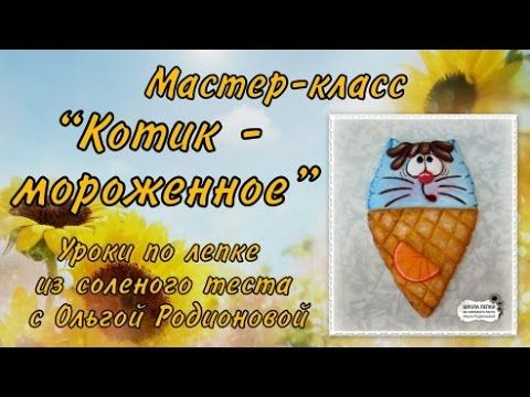 """Мастер-класс """"Котик - мороженное"""" :: Основной сайт"""