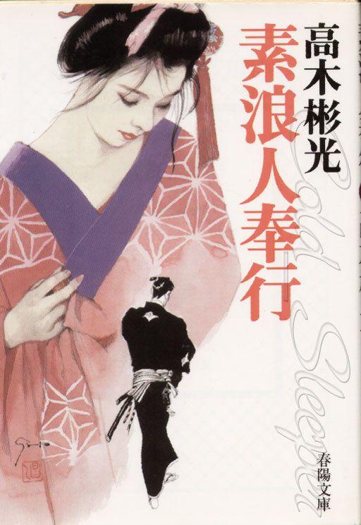 Shoichi Do (堂 昌一)