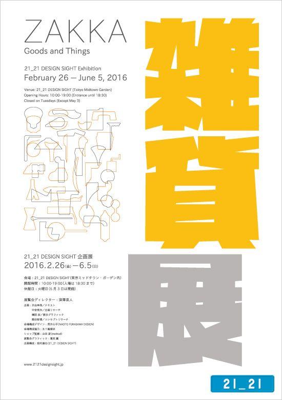 21_21 DESIGN SIGHTでは、2016年2月26日より企画展「雑貨展」を開催