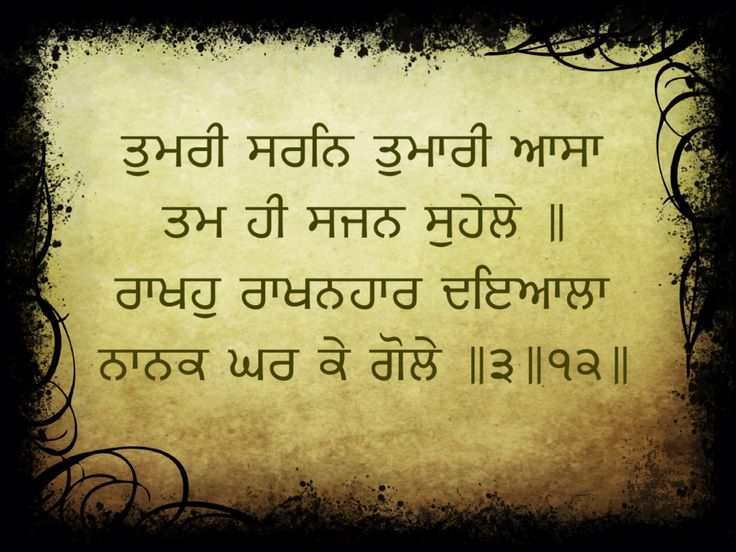 I seek your sanctuary- you are my only hope. You are my companion and best friend. Save me, O Merciful Saviour Lord; I am a slave to Nanak's home.