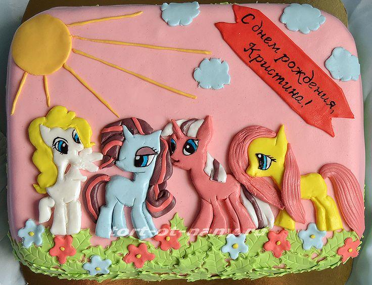 """Торт с аппликацией """"Мой маленький пони"""" - My Little Pony cake"""