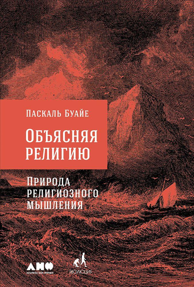 http://www.nonfiction.ru/sites/default/files/books/images/face_96dpi_rgb_1000_obyasnaya-religiu_obl_10_2016.jpg