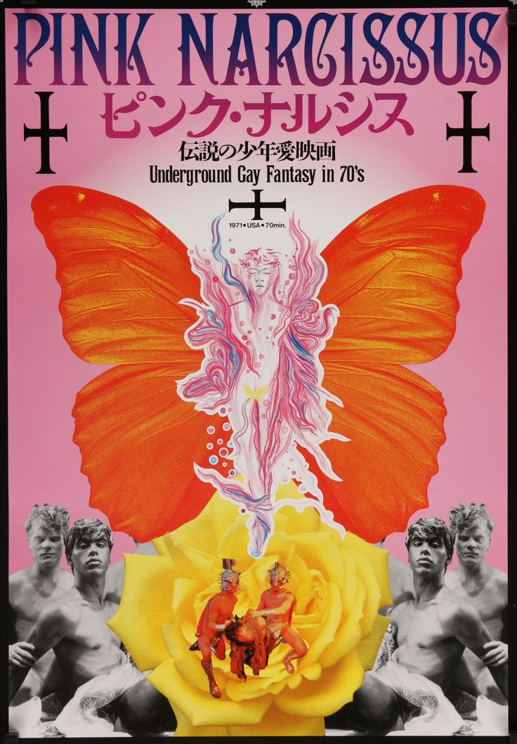 PINK NARCISSUS Japanese 1993 original movie poster. for the legendary 1971 James Bidgood film with Bobby Kendall, Don Brooks. (B2