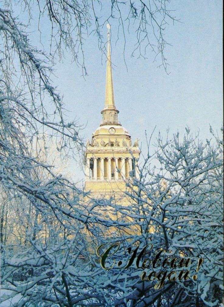 С Новым годом! [шпиль Адмиралтейства], Автор В. Мельников   1988  СССР, Ленинград  Лениздат