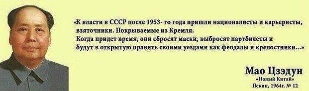 История КПСС после 1953 года - перечень диверсий и вредительства