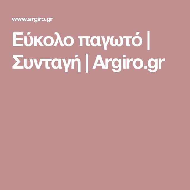 Εύκολο παγωτό | Συνταγή | Argiro.gr