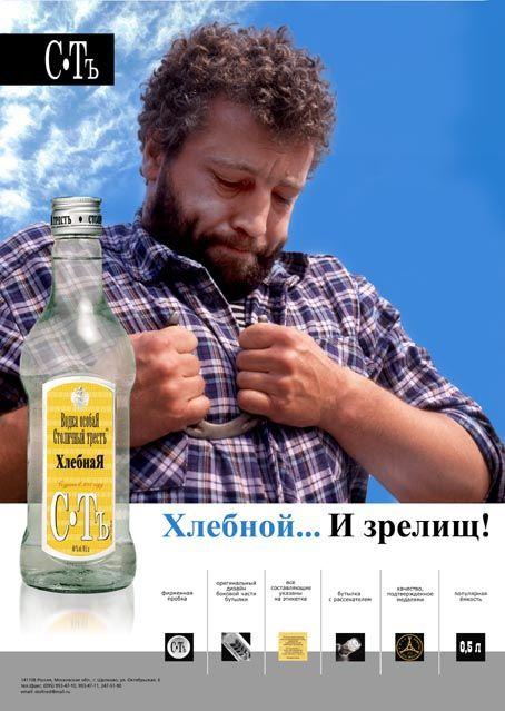 "Advertise vodka ""bread""."