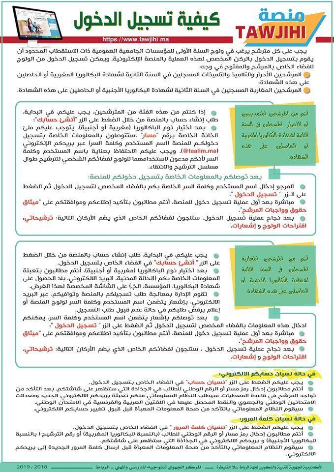 Calendrier Concours Ring 2021 Tawjihi 2020 منصة التسجيل في المدارس العليا in 2020 | Periodic table