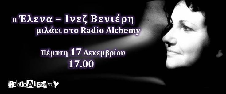 "H 'Ελενα-Ινέζ Βενιέρη μιλάει και τραγουδάει ζωντανά στο Radioalchemy την Πέμπτη 17 Δεκεμβρίου  στην εκπομπή ""Χαμένες Αγάπες"" με το Δήμο www.radioalchemy.net"