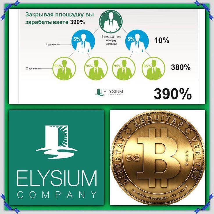 Компания Elysium - работает на криптовалюте BITCOIN Моментальный вывод денег, в любое время. Справедливый маркетинг - в сеть идёт 100% Никаких ежемесячных абонентских плат за пользование системой. МИНИМАЛЬНЫЙ ВХОД ОТ 0.015 bitcoin (13$) Связь со мной: Skype: clarc1970