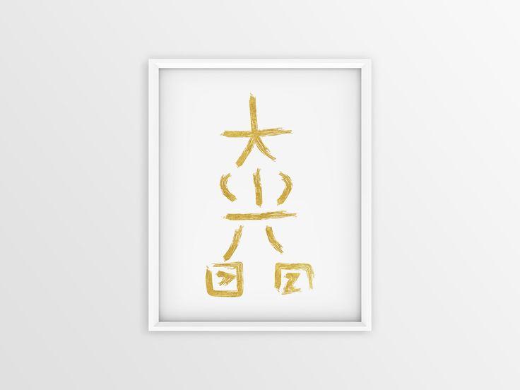 Reiki Dai ko myo, Reiki simbolo, Reiki Poster, Reiki dibujo, Lámina de Reiki, Lámina Dai ko myo, Lámina imprimible de JuanmiIllustrations en Etsy