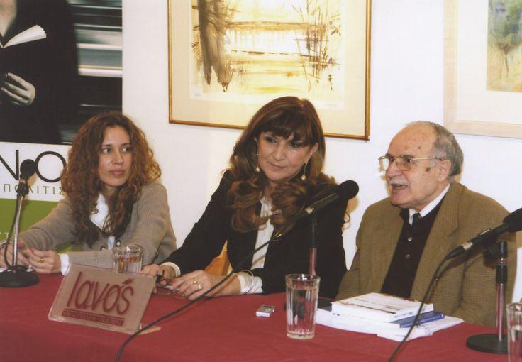 """2/2/2007: Βάνα Χαραλαμπίδου, """"Τόποι του μύθου και της ιστορίας"""", Μεταίχμιο. Η Νικολέττα Σαρρή, η συγγραφέας του βιβλίου και ο Ντίνος Χριστιανόπουλος."""