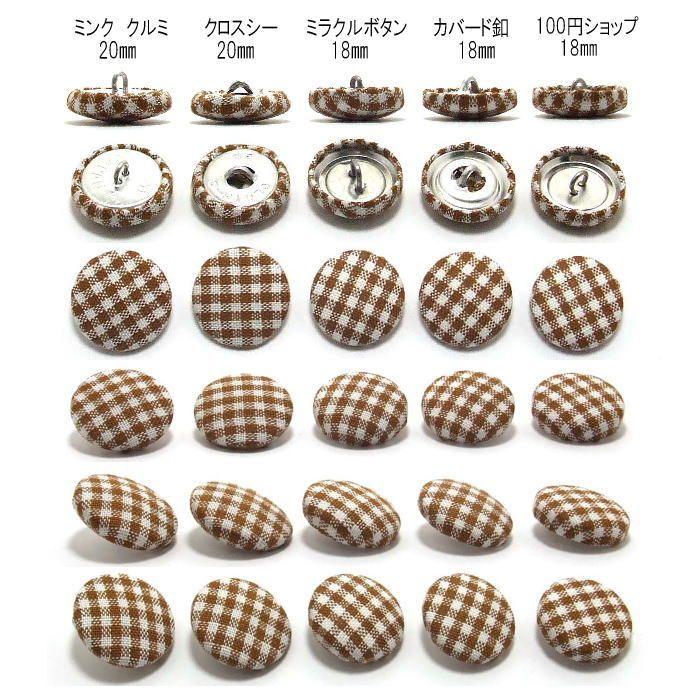 くるみボタンの種類と比較 | くるみボタンの作り方 | 【ココリボン】 ヘアゴム・ヘアアクセサリー・リボンの作り方♪