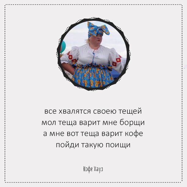 #стишки #пирожки  #кофе #юмор #прикол #теща #борщи
