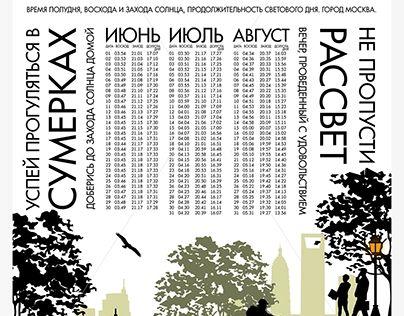 "Check out new work on my @Behance portfolio: ""Летние ночи"" http://be.net/gallery/41663131/letnie-nochi"