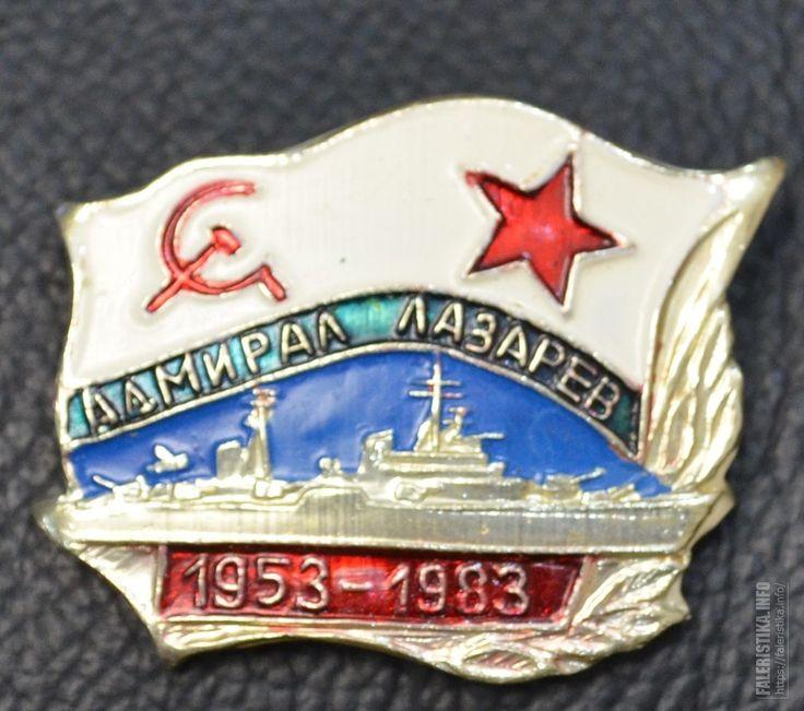 """ Адмирал Лазарев "" ."